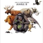 動物の「食」に学ぶ