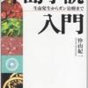 千島学説入門