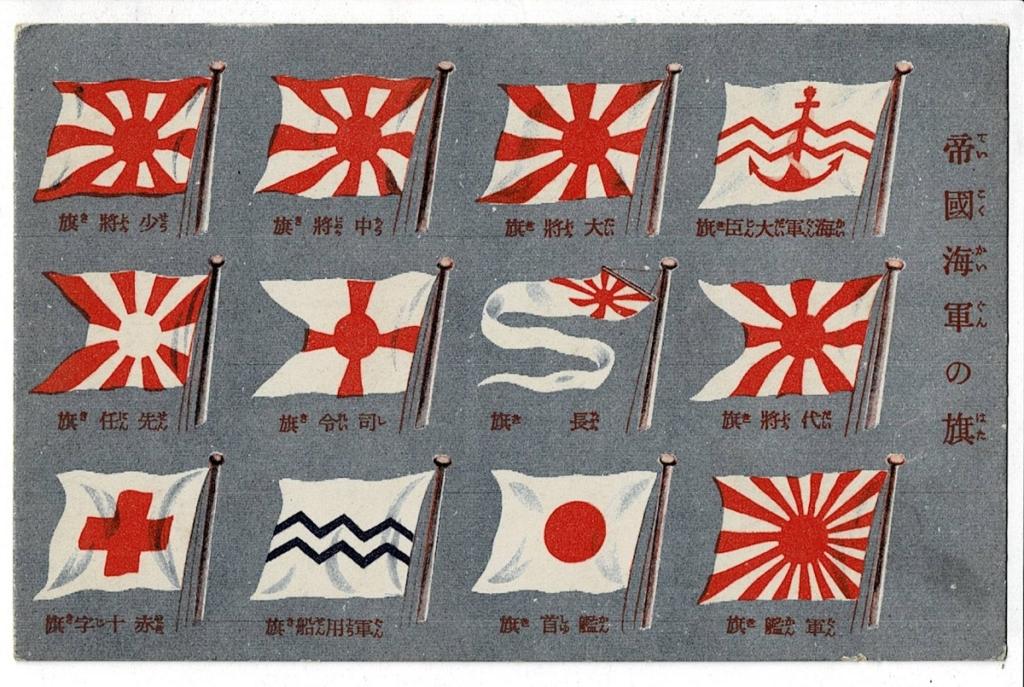 帝国海軍の旗 少年倶楽部附録