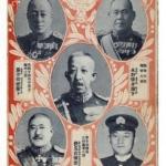 帝国海軍の首脳部 昭和11年7月9日現在 少年倶楽部附録