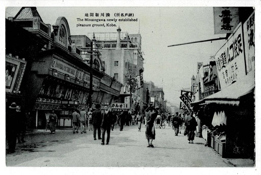 神戸名所 湊川新開地