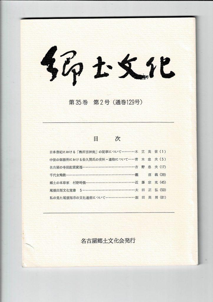 郷土文化 通巻129号