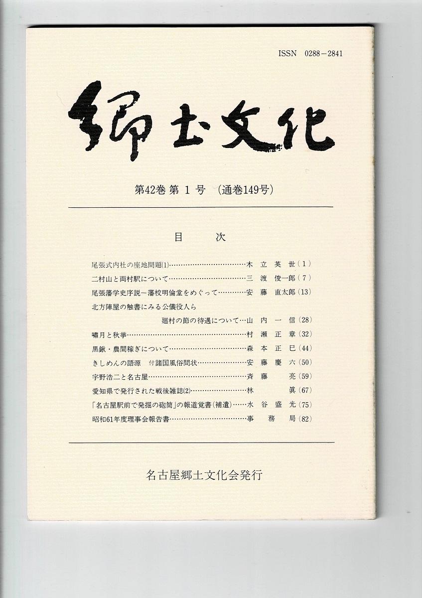 郷土文化 通巻149号