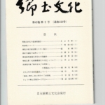 郷土文化 通巻150号