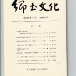 郷土文化 通巻151号
