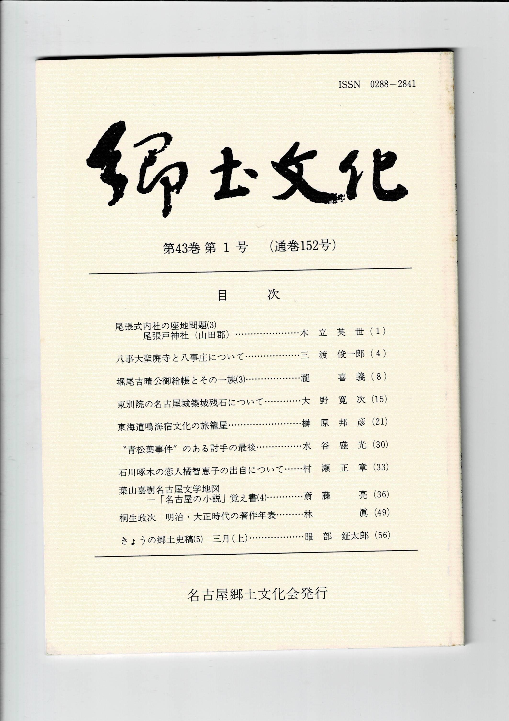 郷土文化 通巻152号