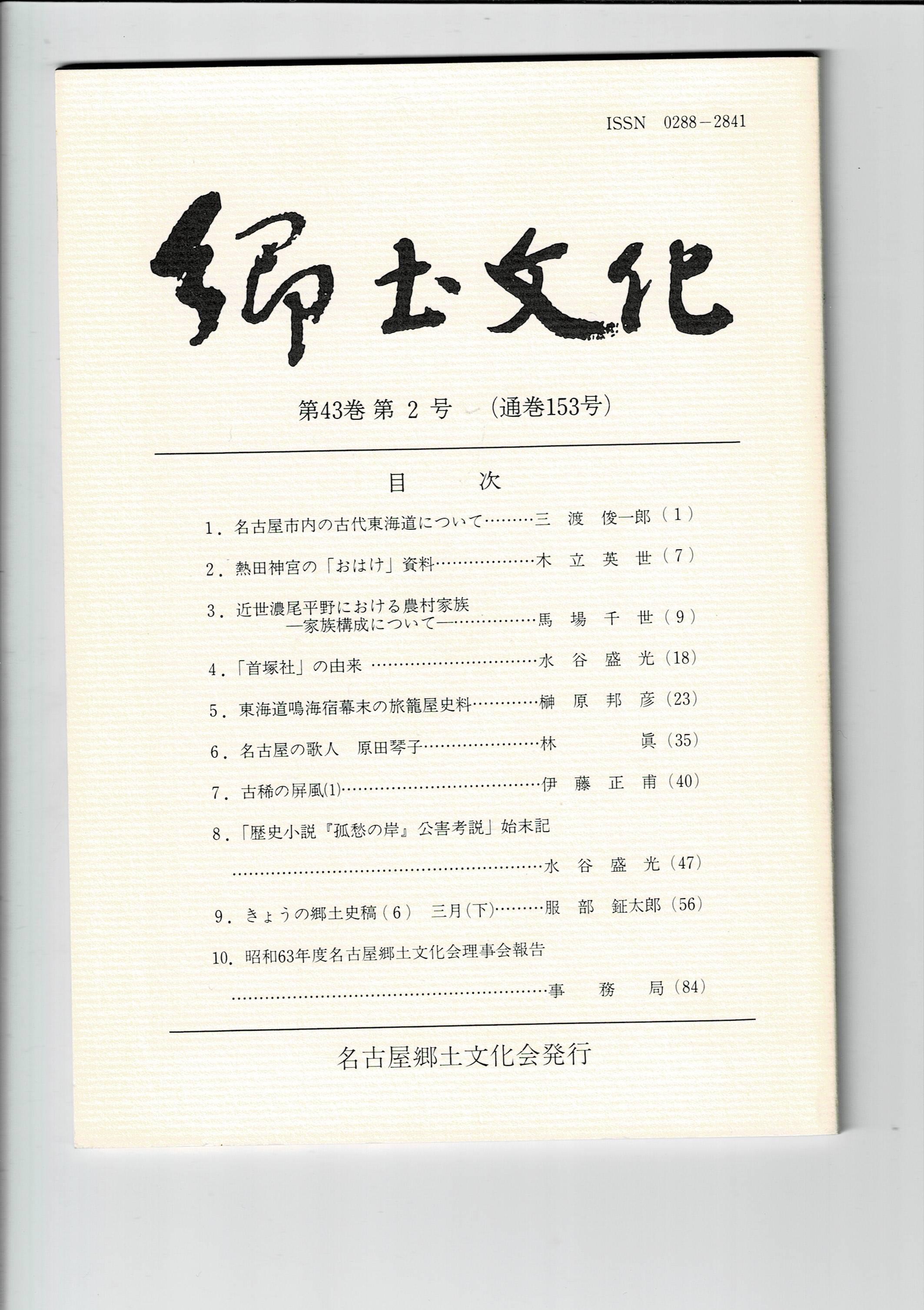 郷土文化 通巻153号