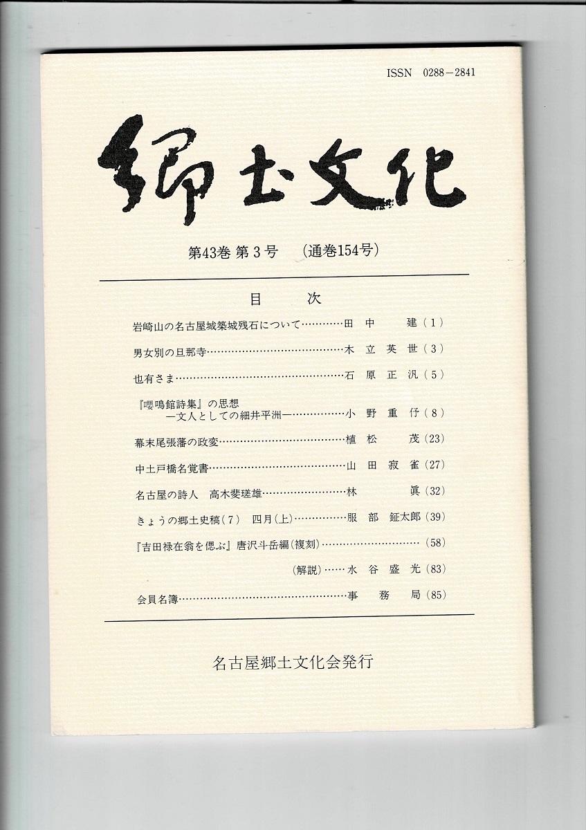 郷土文化 通巻154号