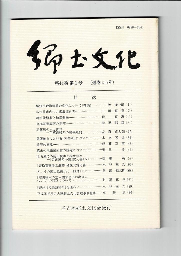 郷土文化 通巻155号