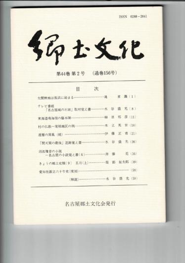 郷土文化 通巻156号