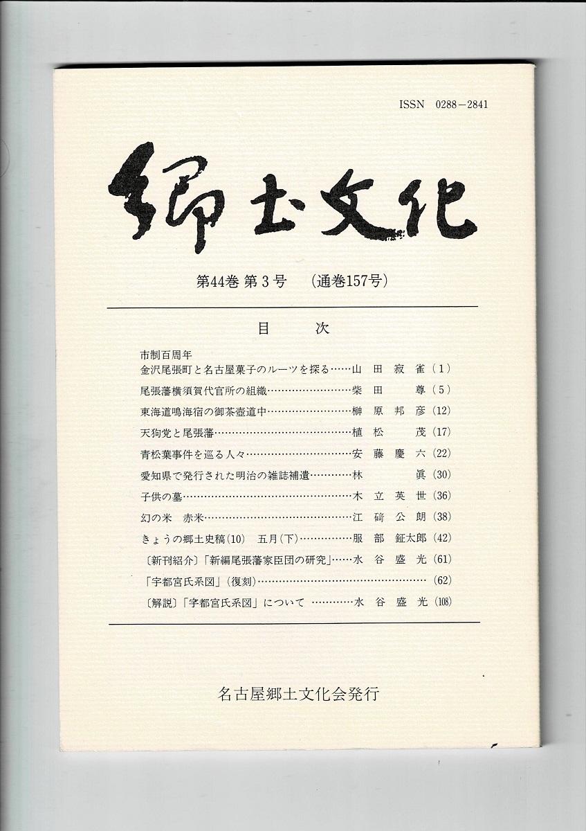 郷土文化 通巻157号