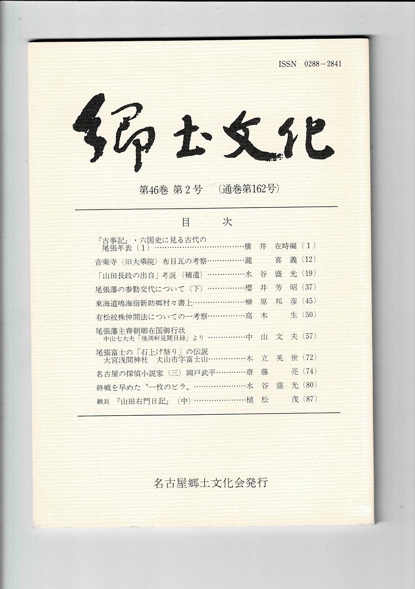 郷土文化 通巻162号