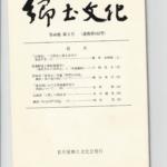 郷土文化 通巻163号