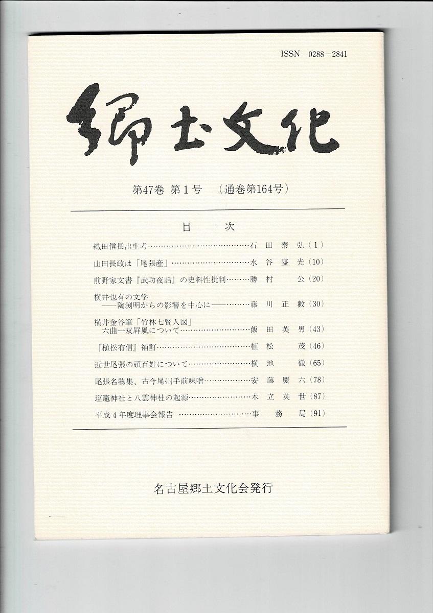 郷土文化 通巻164号