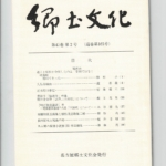 郷土文化 通巻165号