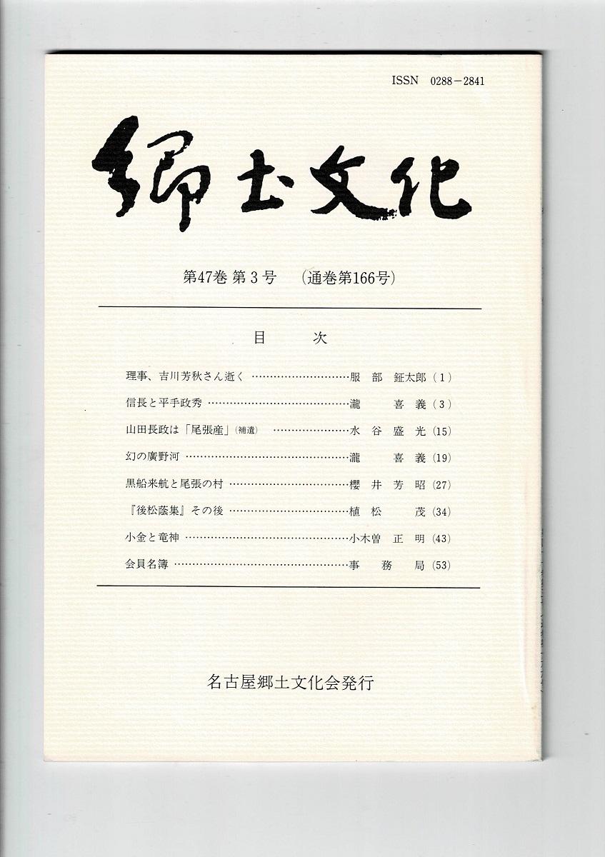郷土文化 通巻166号