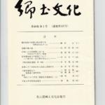 郷土文化 通巻167号