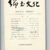 郷土文化 通巻169号