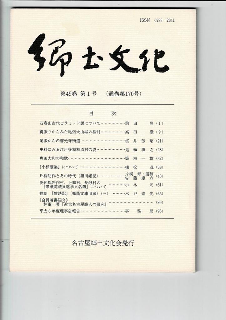 郷土文化 通巻170号