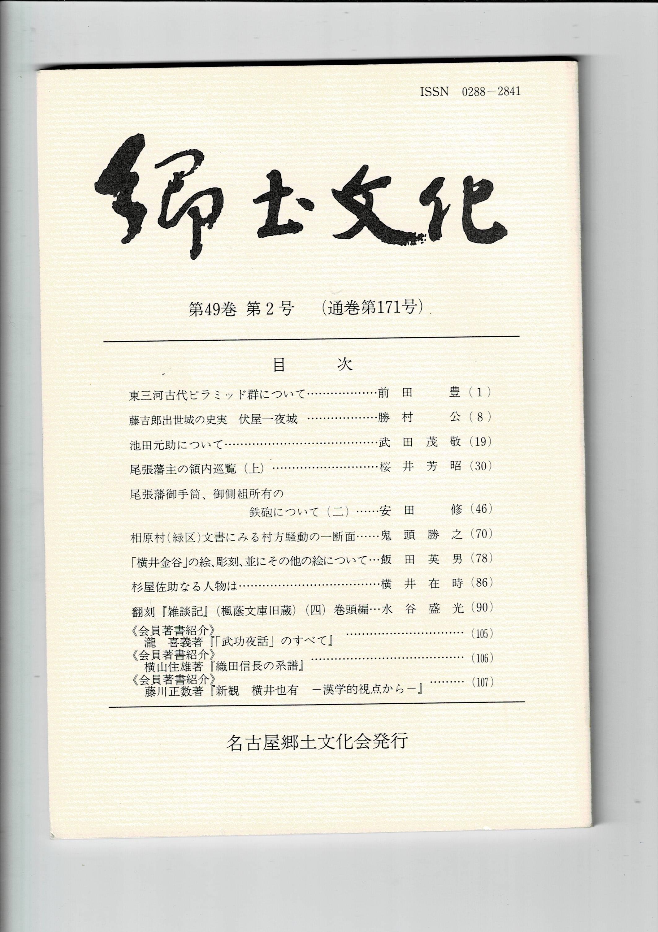 郷土文化 通巻171号