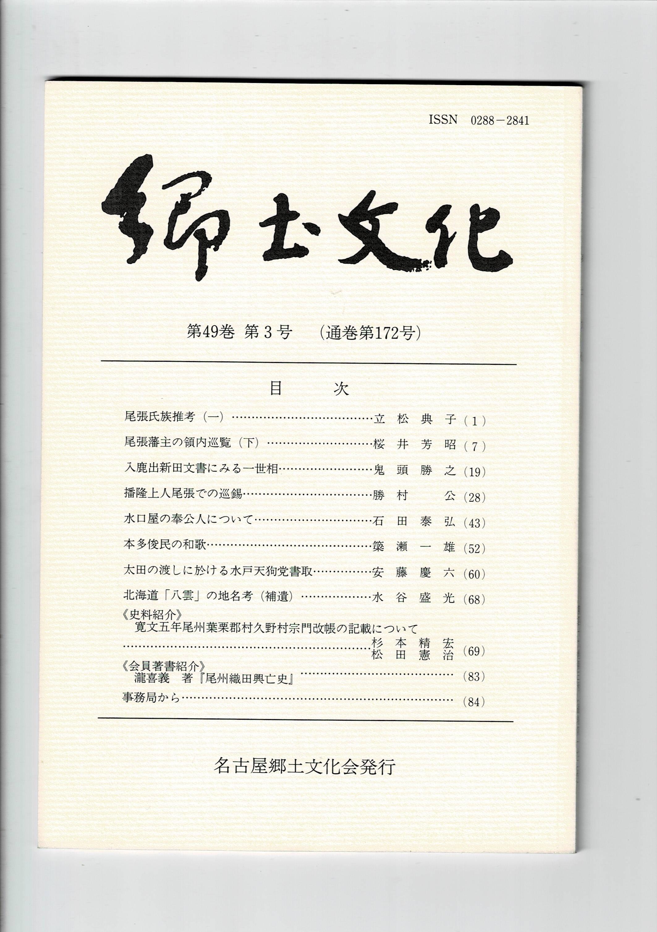 郷土文化 通巻172号