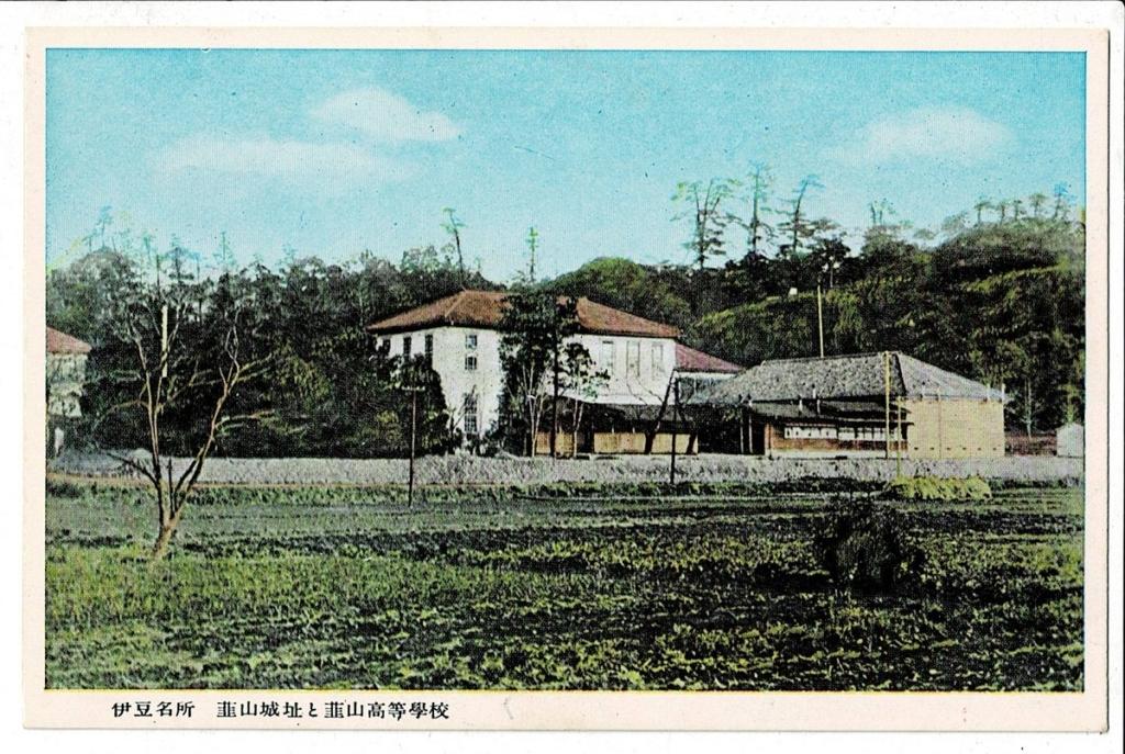 韮山城址と韮山高等学校