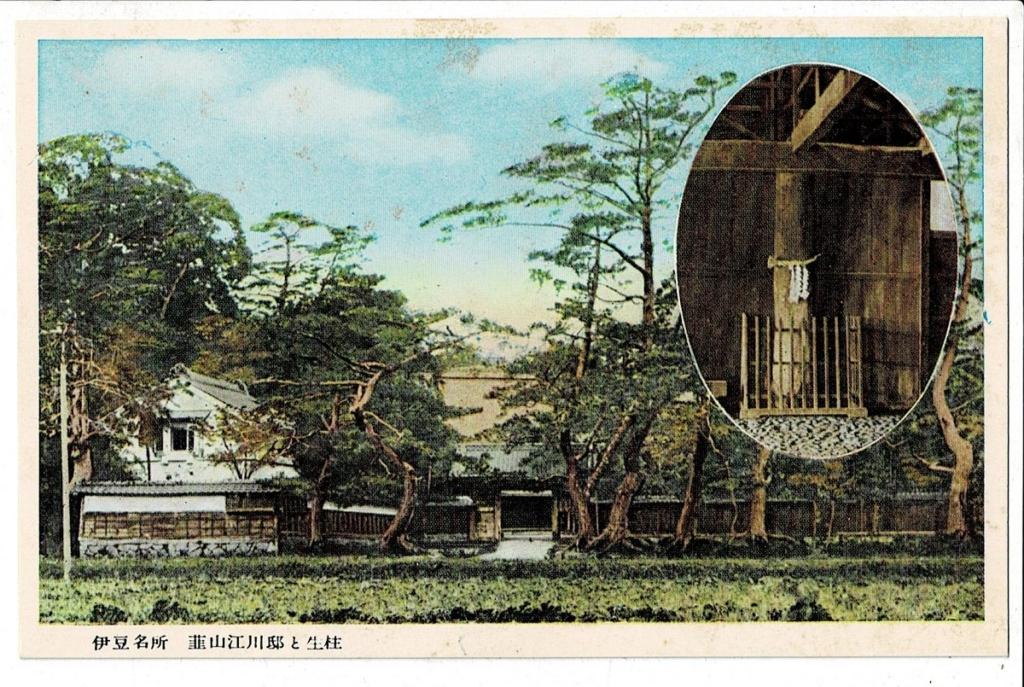 韮山江川邸と生柱