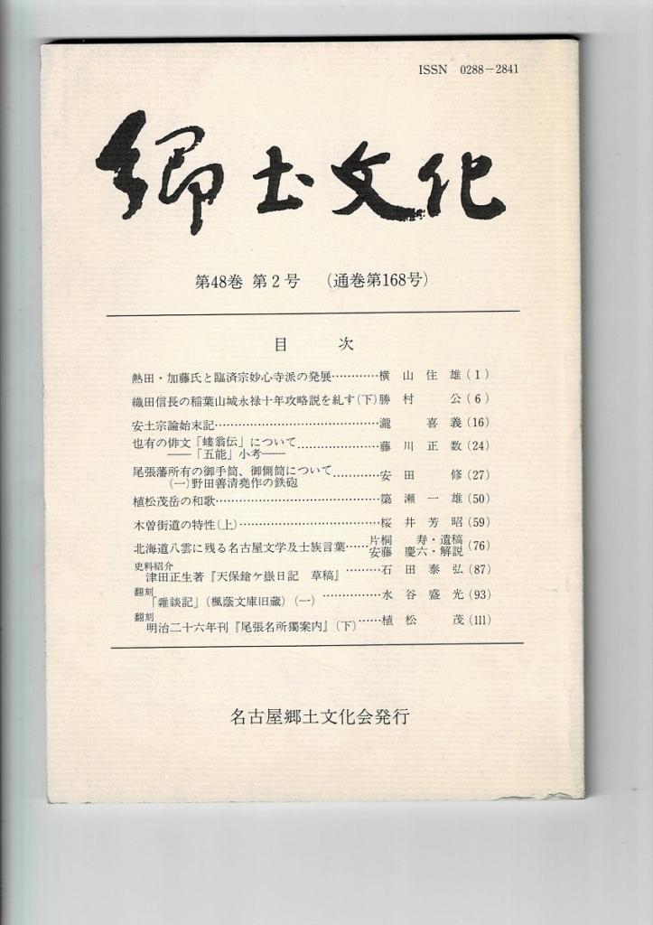 郷土文化 通巻168号