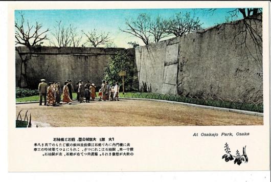 『大阪』大阪城公園、蛸石と振袖石