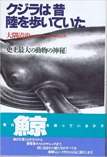 クジラは昔 陸を歩いていた