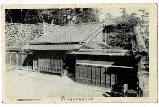戦前絵葉書 本居宣長翁移築後の旧宅 伊勢松坂鈴屋保存会発行