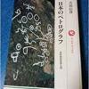 日本のペトログラフ――古代岩刻文字入門