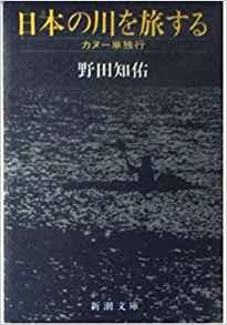 日本の川を旅する―カヌー単独行
