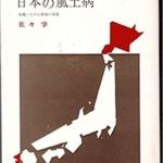 日本の風土病―病魔になやむ僻地の実態