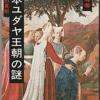 日本ユダヤ王朝の謎―天皇家の真相