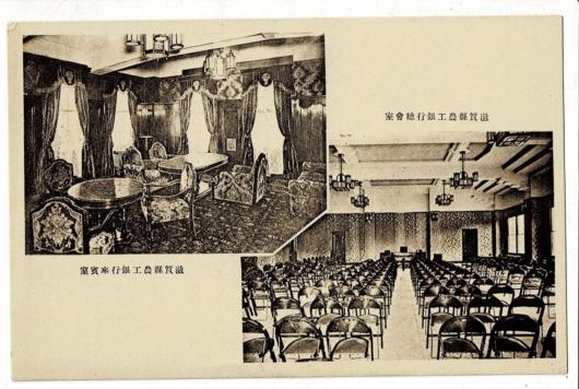 滋賀県農工銀行総会室・来賓室
