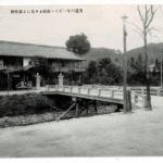 玉造川をへだてゝ前面より見たる保性舘 島根県松江市保性館