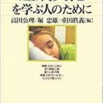 睡眠文化を学ぶ人のために