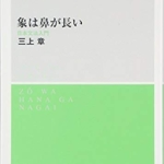 象は鼻が長い―日本語文法入門