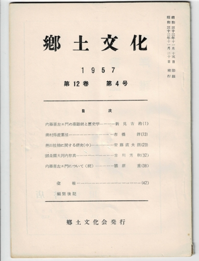 郷土文化 第12巻第4号