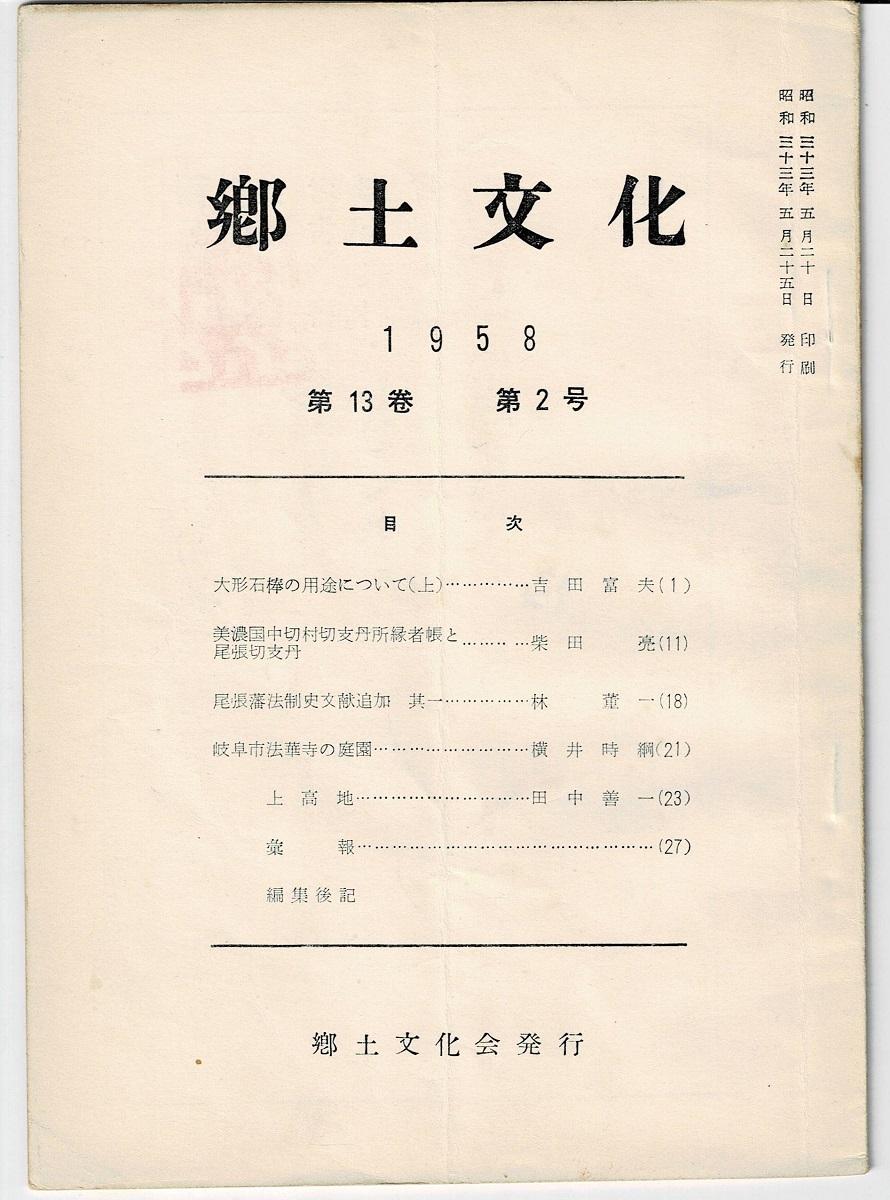 郷土文化 第13巻第2号