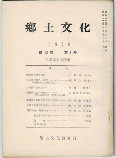 郷土文化 第13巻第4号