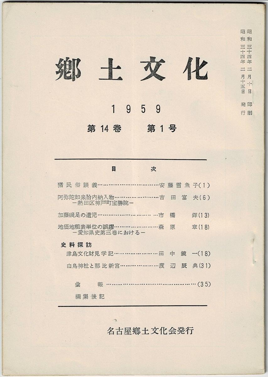 郷土文化 第14巻第1号