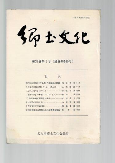 郷土文化 第140号