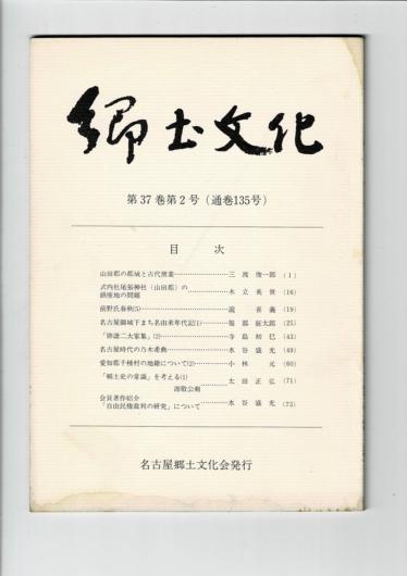 郷土文化 通巻135号