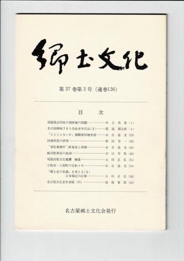 郷土文化 通巻136号