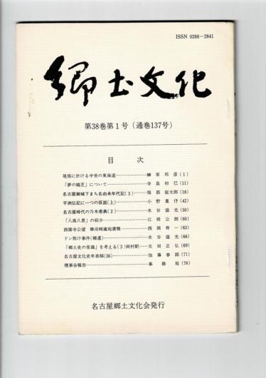 郷土文化 通巻137号