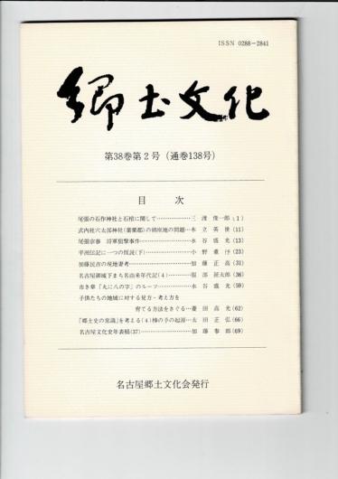 郷土文化 通巻138号