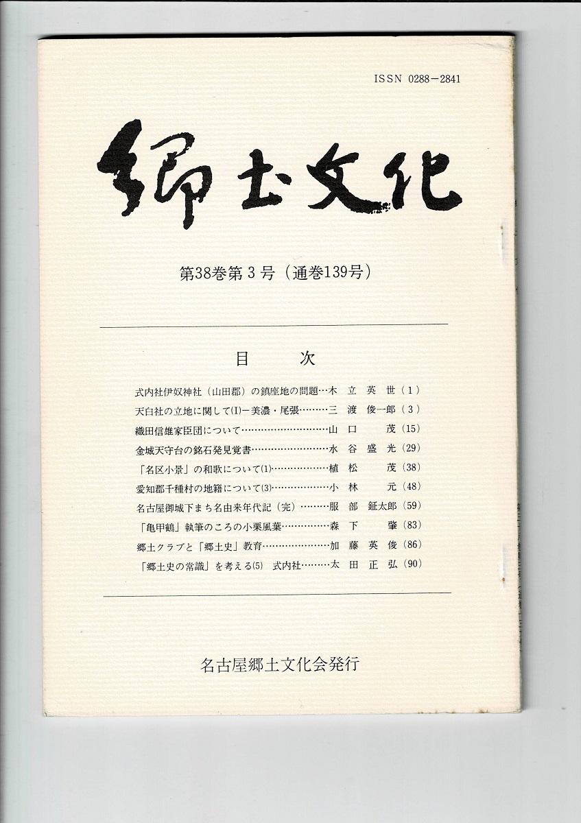 郷土文化 通巻139号