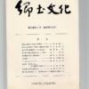 郷土文化 通巻141号
